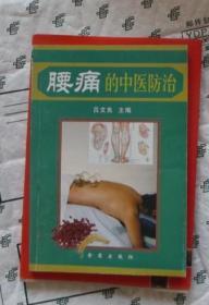 腰疼的中医防治