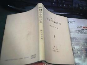 日本原版---改订园芸学用语集