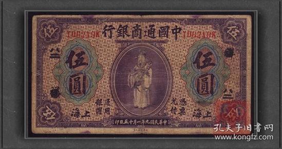 中国通商银行 民国9年 5元上海 尾19K