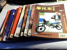 摩托车信息 1999年第1.2.3.4.5.6.7.8.9.10.11.12期【全年共12本合售】