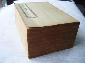 《法苑珠林》 上海商务印书馆  全8册