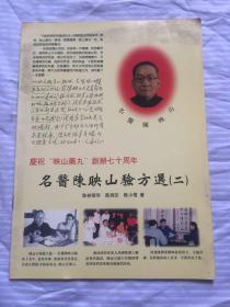 名医陈映山验方选 二