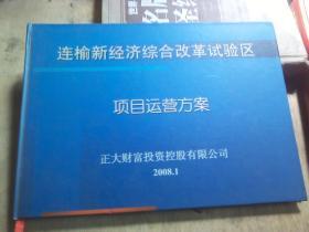 连榆新经济综合改革试验区项目运营方案---连云港