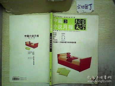 北京文学选刊 中篇小说月报 2011 3