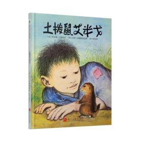 森林鱼童书·拜尔德·贝勒诗歌绘本:土拨鼠艾米戈