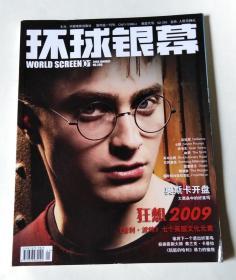 环球银幕(2009年01期 总第260期 狂想2009)