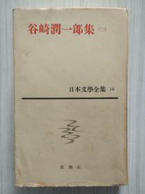 谷崎润一郎集   细雪(上中下卷全)  日文原版