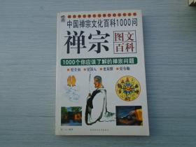 中国禅宗文化百科1000问 禅宗 图文百科 1000个你应该了解的禅宗问题