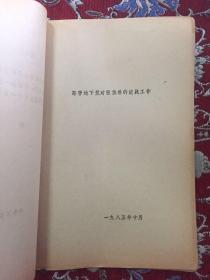 思普地下党对张孟希的统战工作  【铅印  1985年,前面附一页信,如图】
