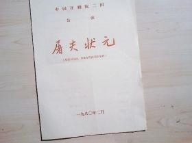 评剧节目单:屠夫状元(1980年,马泰)