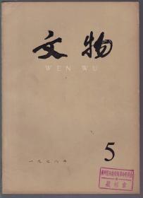 文物 1978年第5期