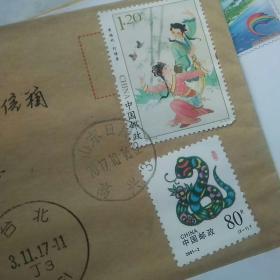 山东日照高兴实寄台湾台北封  贴2001-1   2014-14