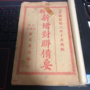 【民国1934年】分类新增对联备要(天津北马路蔚文书局)