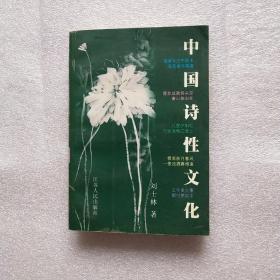 中国诗性文化