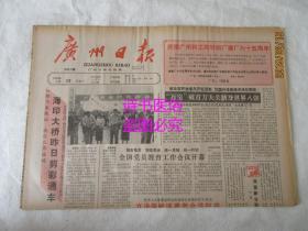 老报纸:广州日报 1988年12月28日 总第9186号——海印大桥昨日剪彩通车、在治理与整顿经济环境中坚定不移地实施沿海经济发展战略、论广东音乐之走向