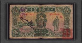 中国通商银行 民国15年 5元上海 尾342