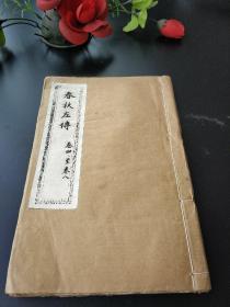 春秋左传卷4-8(37210258)