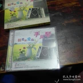 CD很爱很爱你手风琴