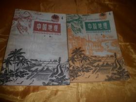 全日制十年制学校初中课本(试用本)《中国地理》(上下册)