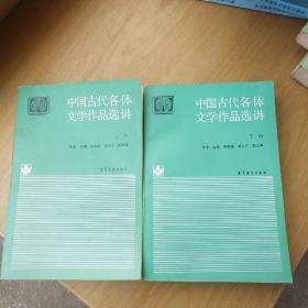 中国古代各体文学作品选讲上下册