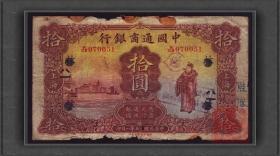 中国通商银行 民国15年 10元上海 尾051