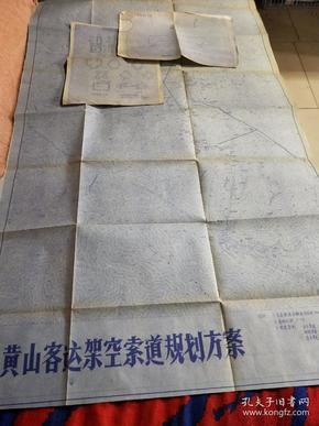 黄山客运架空索道规划方案 图纸