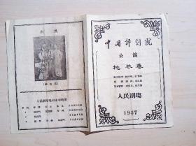 评剧节目单:桃花庵(1957年,中国评剧院公演)