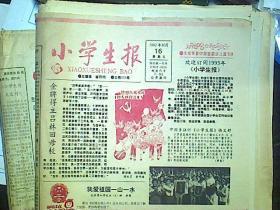 小学生报1992年29期合售