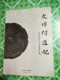文博问道记;宣传思想文化大调研报告集