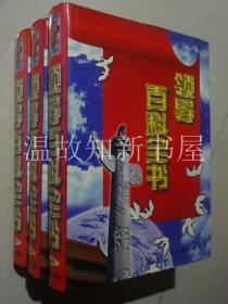 领导百科全书(全三卷)  (正版现货)