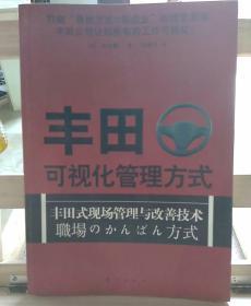 丰田可视化管理方式:丰田式现场管理与改善技术