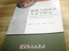 梭梭与肉苁蓉生态学研究[郭泉水签名]