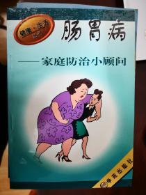 胃肠病--家庭防治小顾问【南车库】94