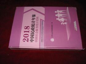 中国民政统计年鉴. 2018 : 中国社会服务统计资料. 2018 : statistics of China social services【大16开精装 】