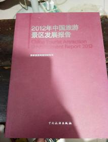 2012年,中国旅游景区发展报告
