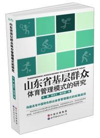 山东省基层群众体育管理模式的研究