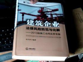 建筑企业法律风险防范与化解:2013版施工合同实务专辑       PP5