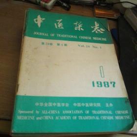 中医杂志1987年1~12
