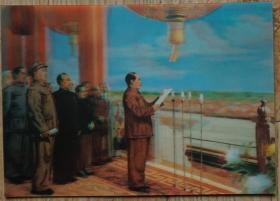 朝鲜1993年毛泽东诞辰100周年彩色立体光栅纪念邮资明信片1949年开国大典毛主席朱德周恩来宋庆龄在天安门城楼上m77