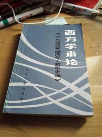 西方学者论《一八四四年经济学-哲学手稿》
