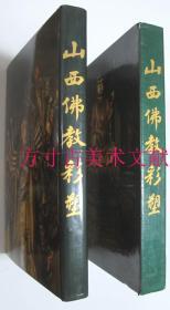 山西佛教彩塑  中国佛教文化研究所 8开精装原函做工好 品好