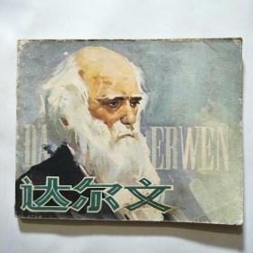 连环画:达尔文(人民美术1982年1版2印)