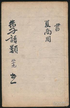 朱子语类(朱熹著,清刻本·16开线装·存1册·黑口·花鱼尾)厚一册