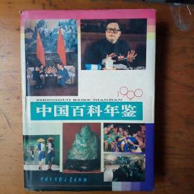 中国百科年鉴.1990