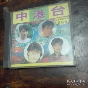 CD巨星名曲畅销最新集