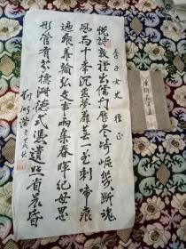 女诗人刘季子上款:湘潭诗人刘弼谐书法(自书诗稿)