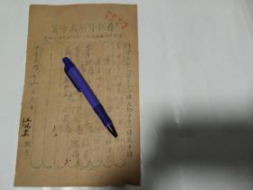 民国存仁医所名医王悦农药方处方(3)