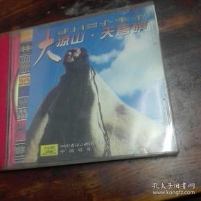 CD大凉山天菩萨