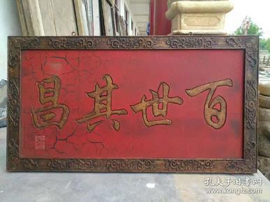 楠木老牌匾(百世其昌),包浆浓厚,保存完整,品相及尺寸如图,长110cm,宽58cm