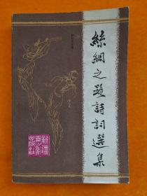 丝绸之路诗词选集